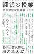 翻訳の授業の本