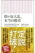 関ヶ原大乱、本当の勝者の本