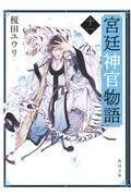 宮廷神官物語 11の本