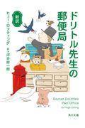 新訳ドリトル先生の郵便局の本