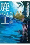 鹿の王 水底の橋の本