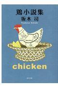 鶏小説集の本