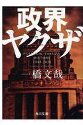 政界ヤクザの本