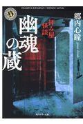 拝み屋怪談幽魂の蔵の本