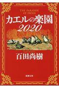 カエルの楽園2020の本