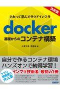 docker基礎からのコンテナ構築の本