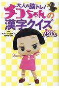 チコちゃんの漢字クイズの本