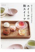 ユイミコの和スイーツの本