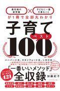 子育てベスト100の本