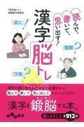 読めで、書いて、思い出す!漢字脳トレの本