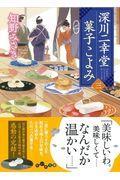 深川二幸堂菓子こよみ 三の本