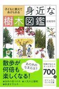 身近な樹木図鑑の本