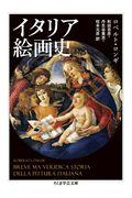 イタリア絵画史の本