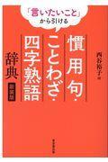 新装版 「言いたいこと」から引ける慣用句・ことわざ・四字熟語辞典の本