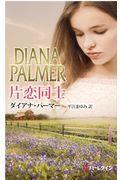 片恋同士の本