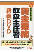 DVD>合格テキスト準拠貸金業務取扱主任者講義DVD 2020年度版の本