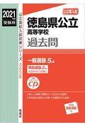 徳島県公立高等学校 2021年度受験用の本