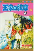 王家の紋章 第66巻