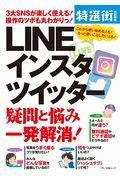 LINE インスタ ツイッター 疑問と悩み一発解消!の本