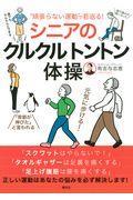 シニアのクルクルトントン体操の本