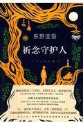 中国語簡体字版クスノキの番人の本