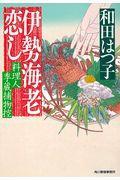 伊勢海老恋しの本