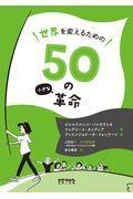 世界を変えるための50の小さな革命の本