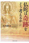 仏陀は奇跡をどう考えるかの本