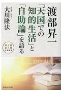 渡部昇一「天国での知的生活」と「自助論」を語るの本