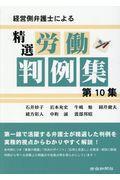 経営側弁護士による精選労働判例集 第10集の本