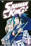 SHAMAN KING 4の本
