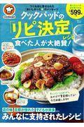 クックパッドの「リピ決定」レシピ食べた人が大絶賛!の本