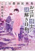 ここは墨田区向島、お江戸博士の謎解き日和の本
