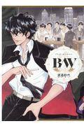 B/Wの本