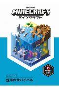 MINECRAFT公式ガイド 海のサバイバルの本