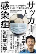 サッカーと感染症の本