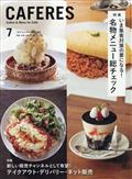 CAFERES 2020年 07月号の本