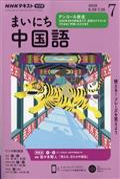 NHK ラジオ まいにち中国語 2020年 07月号の本