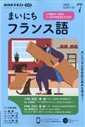 NHK ラジオ まいにちフランス語 2020年 07月号の本