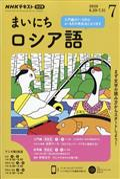NHK ラジオ まいにちロシア語 2020年 07月号の本