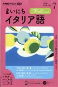 NHK ラジオ まいにちイタリア語 2020年 07月号の本