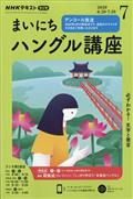 NHK ラジオ まいにちハングル講座 2020年 07月号の本