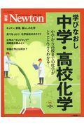 改訂第2版 学びなおし中学・高校化学の本