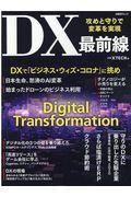 攻めと守りで変革を実現DX最前線の本