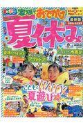 最新版 まっぷる京阪神・名古屋発家族でおでかけ夏休みの本
