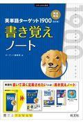 英単語ターゲット1900「6訂版」書き覚えノートの本