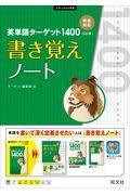英単語ターゲット1400「5訂版」書き覚えノートの本
