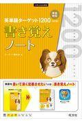 英単語ターゲット1200「改訂版」書き覚えノートの本
