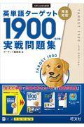 英単語ターゲット1900「6訂版」実戦問題集の本