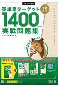 英単語ターゲット1400「5訂版」実戦問題集の本